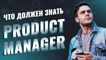 LoftBlog: КТО ТАКОЙ PRODUCT MANAGER? / Виноградов Виталий - видео