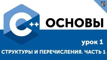 LoftBlog: Основы ООП C++. Урок 1. Структуры и перечисления. Часть 1 - видео