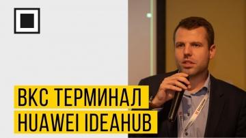 Код ИБ: Демонстрация возможностей интерактивного ВКС терминала Huawei IdeaHub - видео Полосатый ИНФО