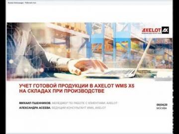 AXELOT: Учет готовой продукции в AXELOT WMS X5 на складах при производстве (вебинар 08.04.2020)