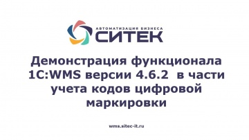 СИТЕК WMS: Демонстрация функционала 1C:WMS версии 4.6.2 в части учета кодов цифровой маркировки - в