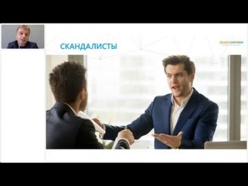 СёрчИнформ: Профайлинг в бизнесе: прогнозируем поведение сотрудников - видео