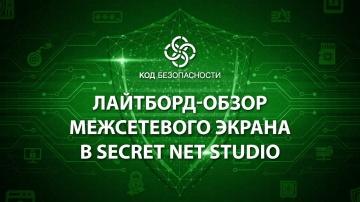 Код Безопасности: Лайтборд-обзор межсетевого экрана в Secret Net Studio