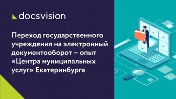 Docsvision: переход государственного учреждения на электронный документооборот - вебинар