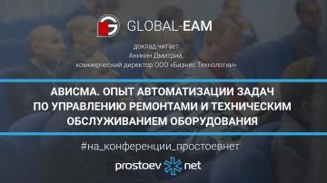Простоев.НЕТ: GLOBAL-EAM. АВИСМА. Опыт автоматизации задач по управлению ремонтами и ТО оборудования