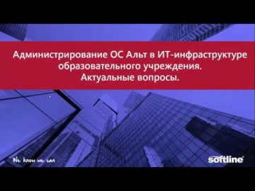 Softline: Администрирование ОС Альт в ИТ-инфраструктуре образовательного учреждения