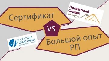 Проектная ПРАКТИКА: Дилеммы проектного управления: Наличие сертификата или большой опыт руководителя