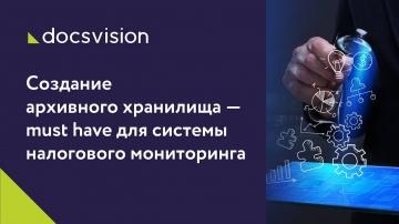 Docsvision: «Создание архивного хранилища — must have для системы налогового мониторинга» - вебинар