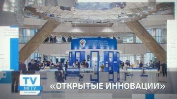 МГТУ им. Н.Э. Баумана: «Открытые Инновации - 2020»