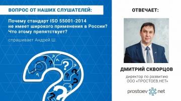 Почему стандарт ISO (ИСО) 55001-2014 не имеет широкого применения в России? ТОиР. RCM - Простоев.НЕТ