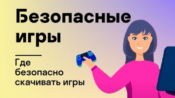 Kaspersky Russia: Безопасные игры: Где безопасно скачивать игры - видео