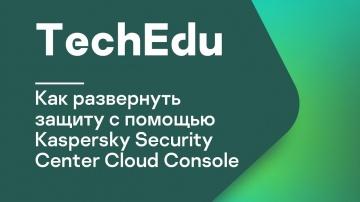 Kaspersky Russia: Как развернуть защиту с помощью Kaspersky Security Center Cloud Console - видео