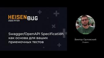 Heisenbug: Виктор Орловский — Swagger/OpenAPI Specification как основа для ваших приемочных тестов -