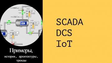 SCADA системы. Примеры, назначение, архитектуры и тренды развития