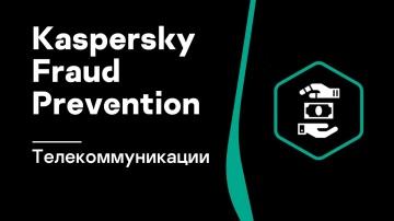 Kaspersky Russia: Защита телекоммуникационных сервисов от мошенничества | Kaspersky Fraud Prevention