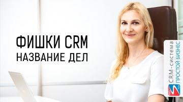 Простой бизнес: Фишки CRM-системы «Простой бизнес». Название дел.
