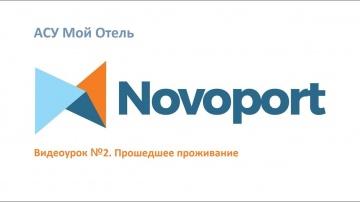 Novoport: Как заселить Гостя на прошедшую дату в облачной АСУ Новопорт - видео