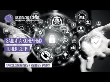 Код ИБ: Безопасная среда | Защита конечных точек сети - видео Полосатый ИНФОБЕЗ