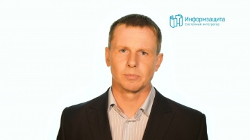 Информзащита: Дмитрий Крымов о работе «Информзащиты» на рынке ИБ