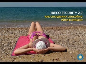 Айдеко: Security 2.0: как сисадмину спокойно уйти в отпуск