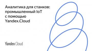 Разработка iot: Аналитика для станков: промышленный IoT на базе Yandex.Cloud - видео