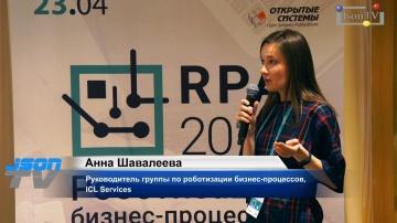RPA: роботизация бизнес-процессов – от хайпа к лайфхаку. Анна Шавалеева, ICL Services