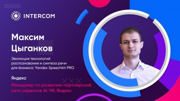 Voximplant: Эволюция технологий распознавания и синтеза речи для бизнеса: Yandex Speechkit PRO - вид