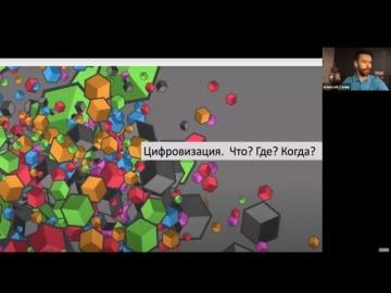 Цифровизация: «Цифровизация. Что? Где? Когда?» - видео