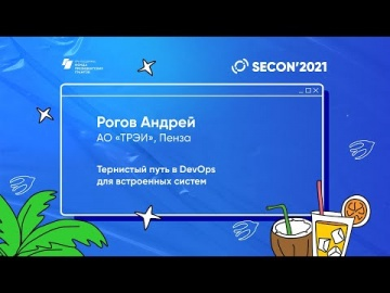 """DevOps: Рогов Андрей, АО """"ТРЭИ"""" - Тернистый путь в DevOps для встроенных систем - видео"""