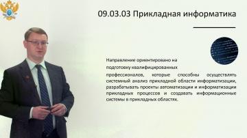 Презентация Института информационных технологий - видео