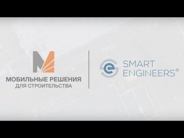 Цифровизация: Отменяем расстояния: «Smart Engineers» о цифровизации процессов в строительcтве