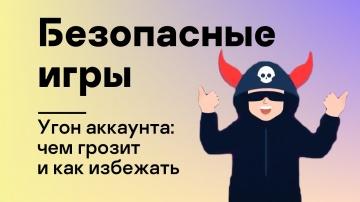 Kaspersky Russia: Безопасные игры. Угон аккаунта: чем грозит и как избежать - видео