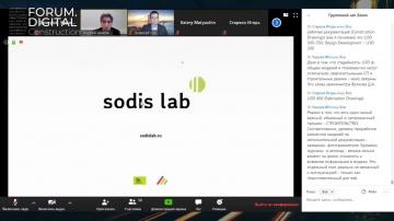 SODIS Lab: Применение инновационной платформы SODIS Building FM для решения задач эксплуатации - вид