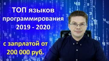 Java: Самые популярные языки программирования 2019-2020 с зарплатой от 200 000 рублей - видео
