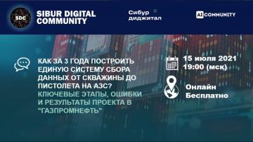 ЦОД: Онлайн-встреча Sibur Digital Community 15.07.2021 - видео