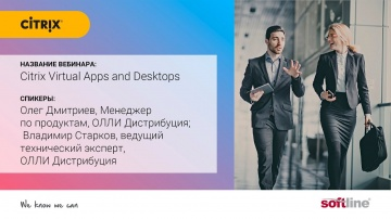 Softline: Вебинар: Citrix Virtual Apps and Desktops