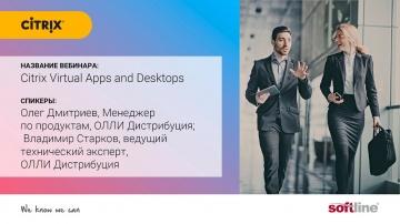 Softline: Вебинар: Citrix Virtual Apps and Desktops
