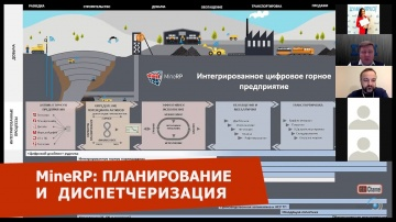 Планирование и диспетчеризация горных работ с использованием интеграционной платформы MineRP. I