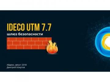 Айдеко: Ideco UTM 7.7 - новые возможности