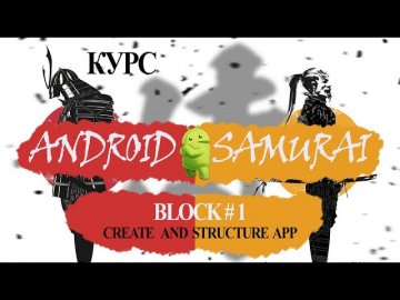 Android: Create and Structure Android App - видео