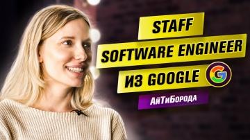 АйТиБорода: ДЕСЯТЬ ЛЕТ в Google / Из маркетолога в С++ / Интервью со Staff Software Engineer - видео