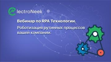 RPA: Вебинар по RPA технологии от компании ElectroNeek - видео