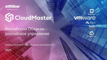 Softline: семинар по практикам управления гибридной и мультиоблачной средой с помощью CloudMaster