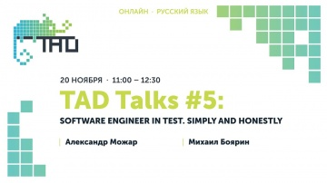 DevOps: TAD Talks #5: Software Engineer in Test. Simply and Honestly - видео