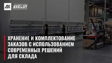 AXELOT: Вебинар «Хранение и комплектование заказов с использованием современных решений для склада»