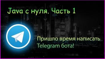 J: Нескучная Java с нуля. Часть 1: Подключаем telegram бота! - видео