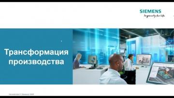 PLM: Цифровое производство. Трансформация изготовления деталей - видео