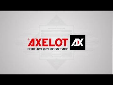 AXELOT: «ФЕСКО ТРАНС». Автоматизация управления транспортной логистикой на базе AXELOT TMS X4