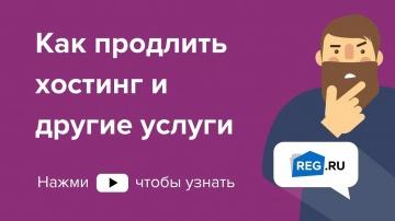 REG.RU: Как продлить хостинг и другие услуги в REG.RU