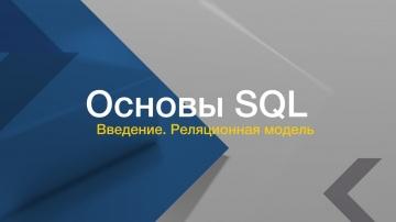 IQBI: Язык SQL // Реляционная модель // Базовые запросы SQL - видео